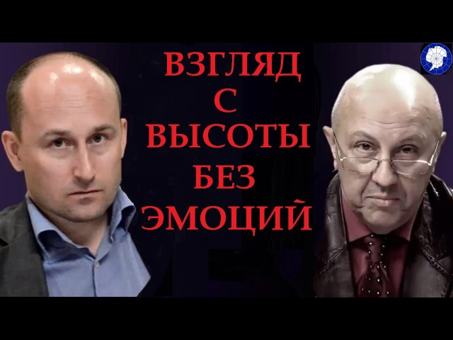 ВЗГЛЯД С ВЫСОТЫ - А.ФУРСОВ Н.СТАРИКОВ.