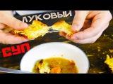 Рецепт лукового супа   Классический Французский Луковый Суп