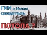 4. ГИМ в Москве - свидетель ПОТОПА