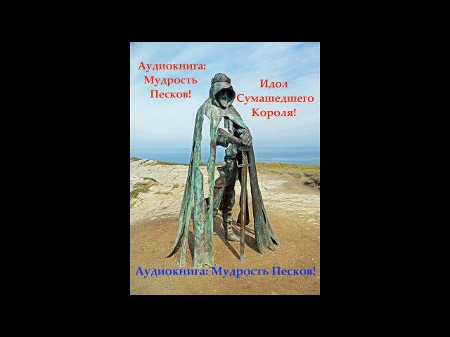 Идол Сумашедшего Короля! Аудиокнига: Мудрость Песков! Эзотерика