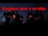 Рассказ - Ночи в холодном октябре