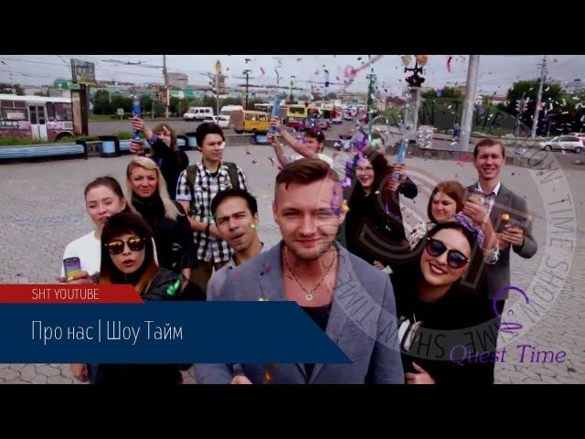 Про нас | Шоу Тайм » Freewka.com - Смотреть онлайн в хорощем качестве
