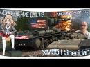 XM551 Sheridan - АМЕРИКАНСКИЙ КВ-2 ЛТ 10 УРОВНЯ ОБНОВЛЕНИЕ 0.9.18