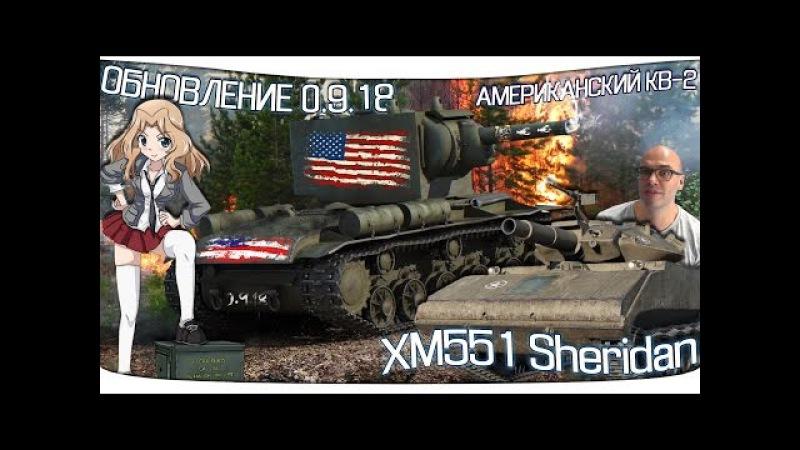 XM551 Sheridan АМЕРИКАНСКИЙ КВ 2 ЛТ 10 УРОВНЯ ОБНОВЛЕНИЕ 0 9 18