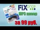 MP3 плеер из Fix Price за 99 рублей Обзор и распаковка от MaddyMurk