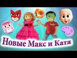 Мистер Макс Мисс Кэти Новые лица героев мультфильмов Семья пальчиков песенка на...