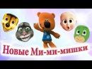 Мимимишки новые герои превращения игра Семья пальчиков песенка для детей мультик