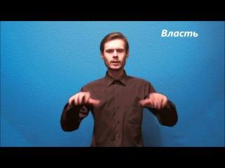 Русский жестовый язык. Урок 19. Государство, страны мира