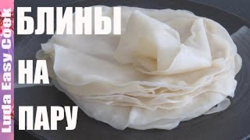 Секрет КИТАЙСКИЕ БЛИНЧИКИ на пару ЛАВАШ на ПАРУ рецепт CHINESE STEAMED PANCAKES Peking Duck Pancakes » Freewka.com - Смотреть онлайн в хорощем качестве