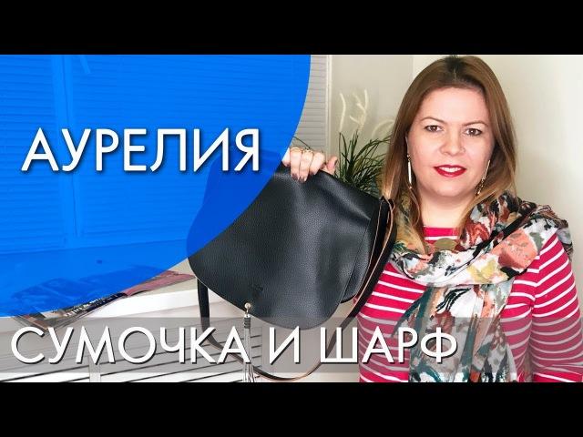 АУРЕЛИЯ СУМОЧКА И ШАРФ | ВИДЕООБЗОР ОРИФЛЭЙМ | Ольга Полякова