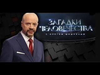 Загадки человечества с Олегом Шишкиным. 31 выпуск от 09.08.2017 HD