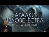 Загадки человечества с Олегом Шишкиным. 30 выпуск от 08.08.2017 HD