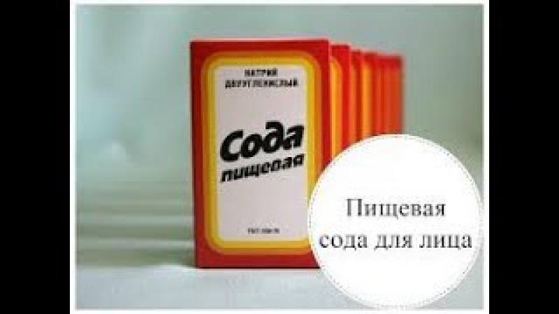 СОДА ДЛЯ ЛИЦА МАСКА МГНОВЕННОГО ДЕЙСТВИЯ 28.08.2017
