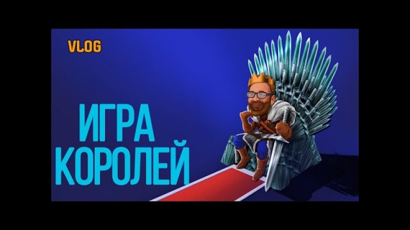VLOG Негреану: Игра Королей, WSOP день 11