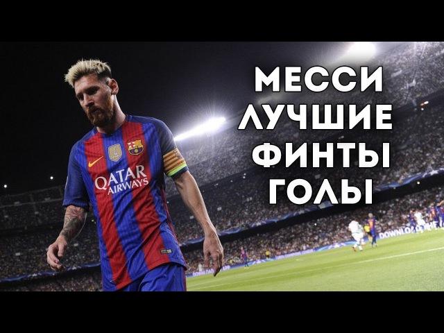 ЛИОНЕЛЬ МЕССИ финты и голы. Lionel Messi goals skills