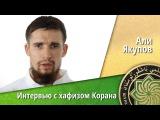 Интервью с хафизом Корана Али Якуповым  Шура