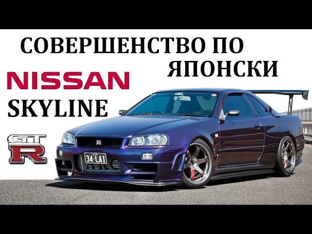 Nissan Skyline GTR / Скайлайн / ЛУЧШЕЕ ЧТО СОЗДАВАЛА ЯПОНИЯ.
