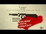 Перемога над нацизмом: УПА – відповідь нескореного народу