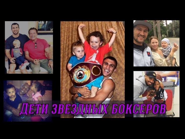 Дети звездных боксеров - Children of famous boxers