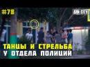 Город Грехов Лезгинка у отдела полиции в Астрахани