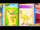 Развивающие мультики - КИОКА - Динозавры - Видео для детей