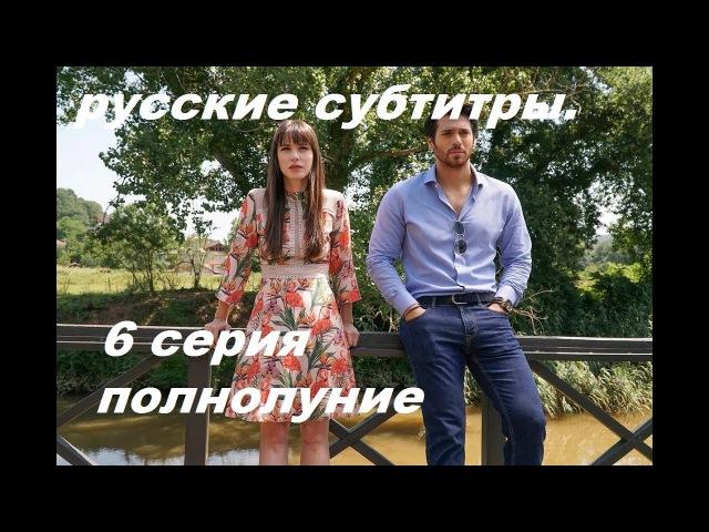 Полнолуние / Dolunay 6 серия. Русские субтитры