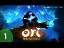 Ori and the Blind Forest. Прохождение без комментариев. Часть 1.