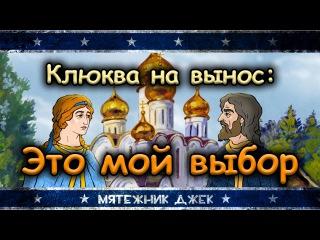 Клюква на вынос: обзор православного мультфильма