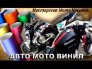 ВИНИЛОВАЯ ПЛЕНКА Оклейка мотоцикла Теория и практика в одном видео