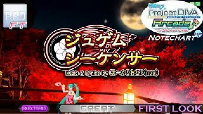 【PPD FT】ジュゲムシーケンサー【EXTRA EXTREME ☆10】 GREAT | Arcade version | First Look (初見)