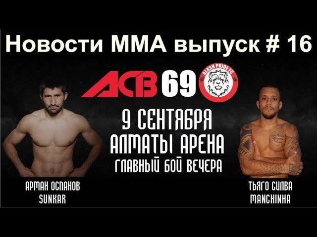 Новости ММА выпуск 16 mma knockouts TopMMA