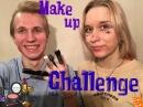 Make up Challenge | Макияж челлендж. Лучший макияж 2017 года