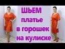 Как сшить платье на кулиске без выкройки Шьем летнее платье в горошек своими руками