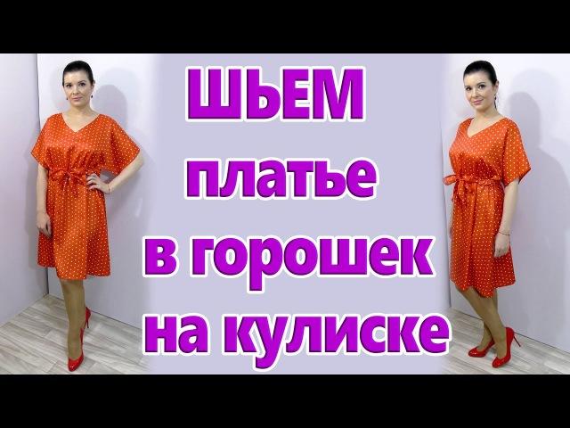 Как сшить платье на кулиске без выкройки? Шьем летнее платье в горошек своими руками!