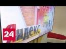 Яндекс становится одним из лидеров IT-революции - Россия 24