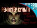 Про Persona 5, StarCraft, Quake и Destiny 2