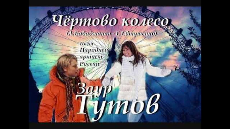 Заур Тутов - Чёртово колесо