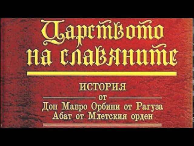 ДОН Мавро Орбини СЛАВЯНСКОЕ ЦАРСТВО 1 ЧАСТЬ