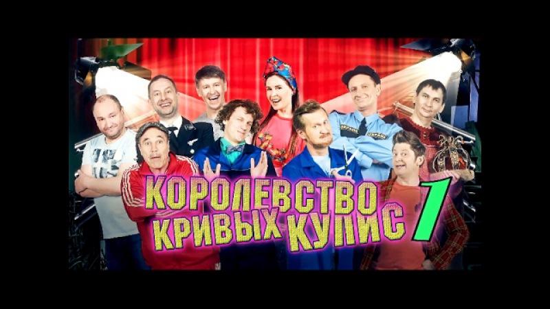 Королевство кривых кулис. 1 часть - Уральские Пельмени (2017)