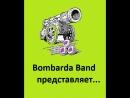 Bombarda Band Запрудонский Форсаж 1