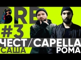 Big Russian Boss Show #3 - Capella и Саша Чест (Black Star)