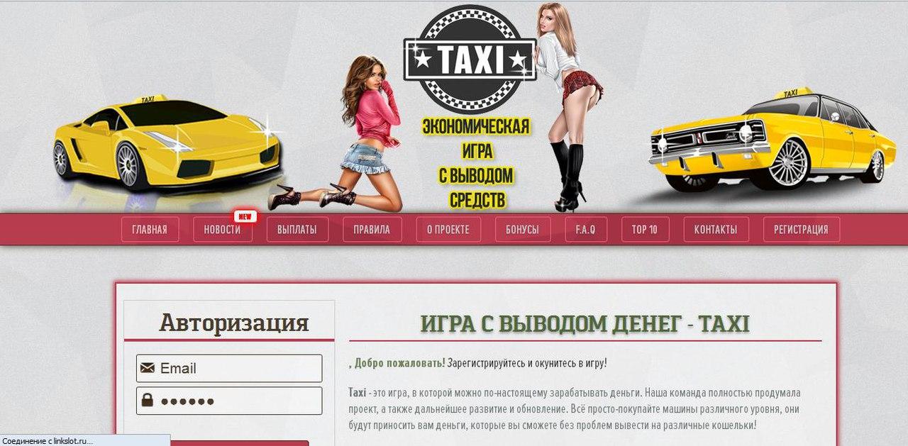 Taxi-Mania