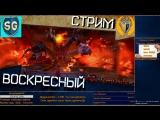 Воскресный стрим PС #38, Параллельный стрим с Scandal Games, игра Neverwinter