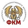Факультет коммуникативного менеджмента РГСУ