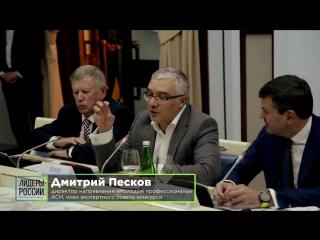 Сергей Кириенко, Дмитрий Песков и Антон Федоров о Всероссийском конкурсе