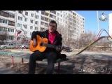 8 МАРТА - Александр Козлов, Волгоград