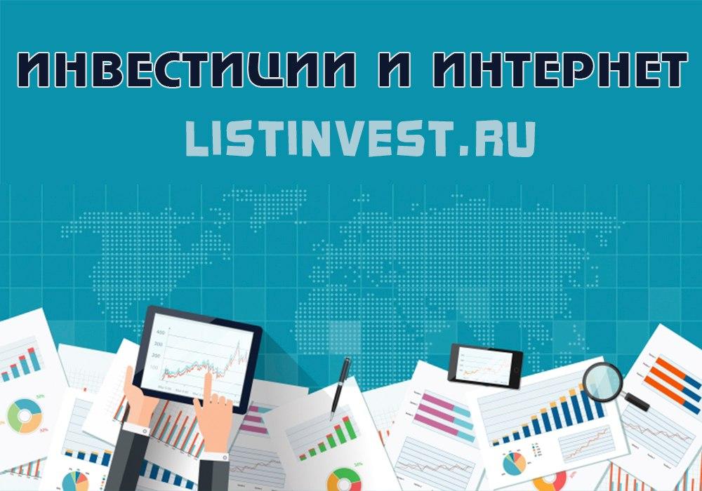 Инвестиции и Интернет