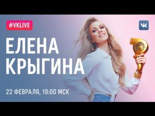 #VKLive: Елена Крыгина