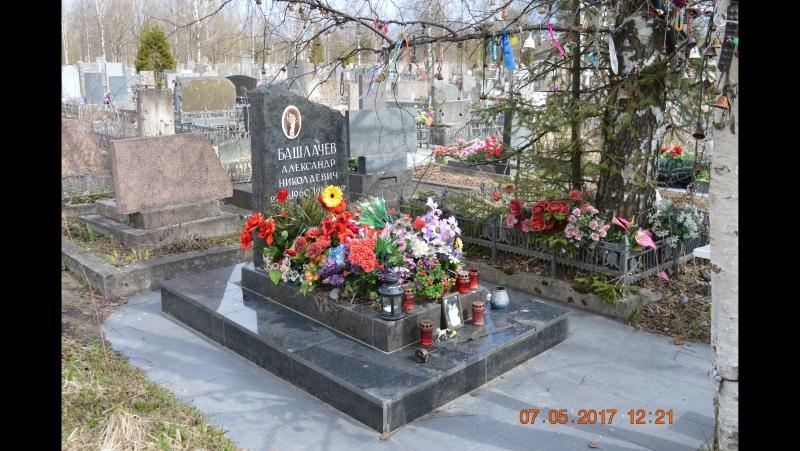 Александр БАШЛАЧЁВ (1960-1988)