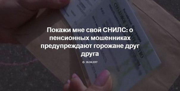 «Пенсионные мошенники» снова объявились в Хабаровске